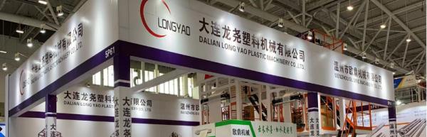 大连龙尧公司吹膜机参加CHINAPLAS国际橡塑展