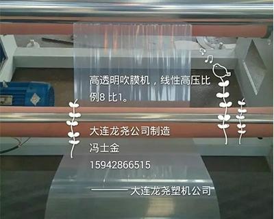 单层高透明吹膜机